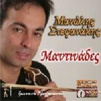 ΣΤΕΦΑΝΑΚΗΣ ΜΑΝΩΛΗΣ - ΜΑΝΤΙΝΑΔΕΣ