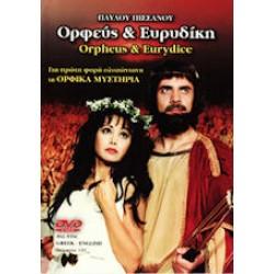 Ορφέας και Ευριδίκη