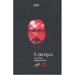 Σαββόπουλος Διονύσης - Η σούμα 1963-2003