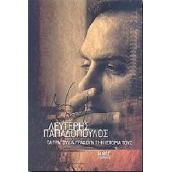 Παπαδόπουλος Λευτέρης - Τα τραγούδια γράφουν την ιστορία τους
