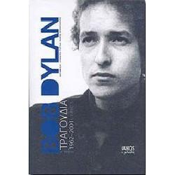 Dylan Bob - Τραγούδια 1962-2001 Α' Τόμος
