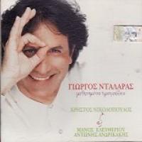 Νταλάρας Γιώργος - Μεθυσμένα τραγούδια