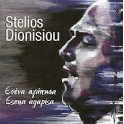 Διονυσίου Στέλιος - Εσένα αγάπησα