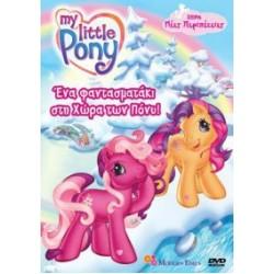 My little Pony - Ενα φαντασματάκι στην χώρα των Πόνυ!