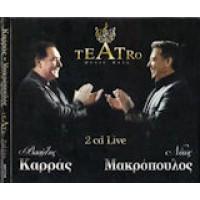 Καρράς Βασίλης & Μακρόπουλος Νίκος - Teatro (Live)