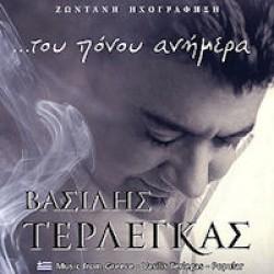 Τερλέγκας Βασίλης - ...του πόνου ανήμερα / Ζωντανή ηχογράφηση