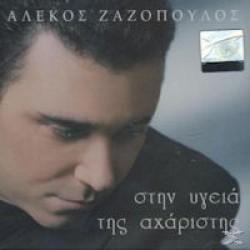 Ζαζόπουλος Αλέκος - Στην υγειά της αχάριστης