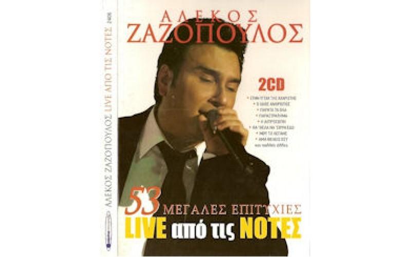 Ζαζόπουλος Αλέκος - 53 Μεγάλες επιτυχίες / Live από τις ΝΟΤΕΣ