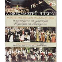 Χορευτικός Ομιλος Θεσσαλονίκης - Αφιέρωμα στην Ηπειρο / Ζωντανή ηχογράφηση στο Μέγαρο Μουσικής Θεσσαλονίκης