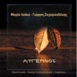 Λούκα Μαρία / Ζαχαριουδάκης Γιώργος - Αυγερινός