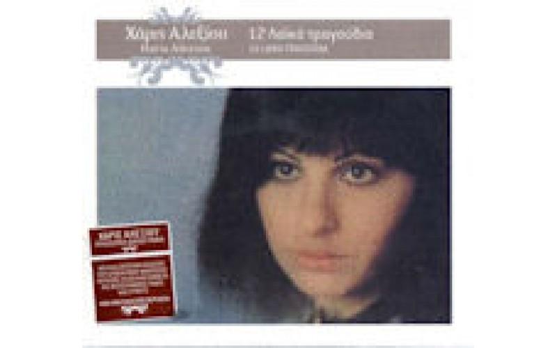 Αλεξίου Χάρις - 12 Λαικά τραγούδια
