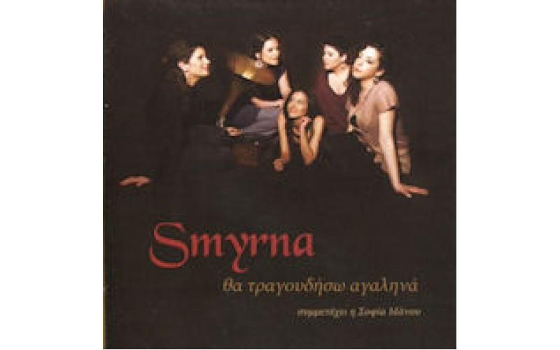 Smyrna - Θα τραγουδήσω αγαληνά