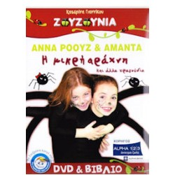 Αννα Ρόουζ & Αμάντα - Η μικρή αράχνη και άλλα τραγούδια