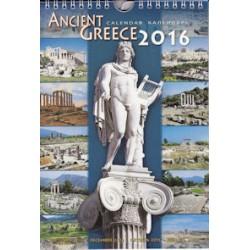 Ημερολόγιο 2016: Αρχαία Ελλάδα