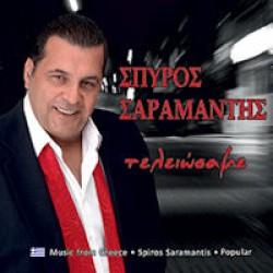 Σαραμάντης Σπύρος - Τελειώσαμε