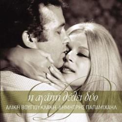 Βουγιουκλάκη Αλίκη / Παπαμιχαήλ Δημήτρης - Η αγάπη θέλει δυο