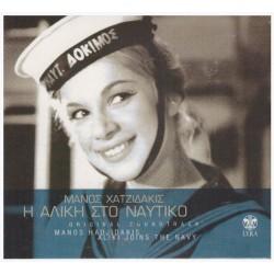 Χατζιδάκις Μάνος - Η Αλίκη στο ναυτικό O.S.T.