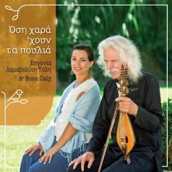 Δαμοβολίτη - Τόλη Ευγενία & Ross Daly - Οση χαρά 'χουν τα πουλιά