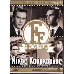 Finos Film - Νίκος Κούρκουλος Νο4