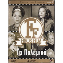 Finos Film - Τα πολεμικά / Νο6