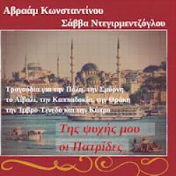 Κωνσταντίνου Αβραάμ & Ντεγιρμεντζόγλου Σάββας - Της ψυχής μου οι πατρίδες