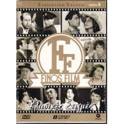 Finos Film - Κλασσικές στιγμές / Νο8