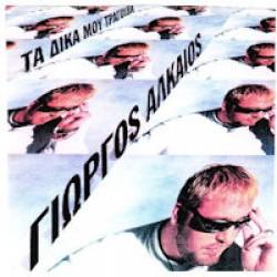Αλκαίος Γιώργος - Τα δικά μου τραγούδια / The best of 92-99