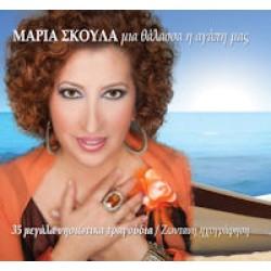 Σκουλά Μαρία - Μια θάλασσα η αγάπη μας