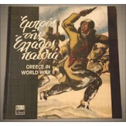 Εμπρός της Ελλάδος παιδιά / Greece in world war II