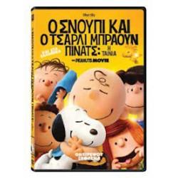 Ο Σνούπι & ο Τσάρλι Μπράουν - Πίνατς: Η ταινία / Ονειρέψου ξέφρενα