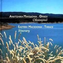 Ανατολική Θράκη / Μακεδονία - Οδοιπορικό