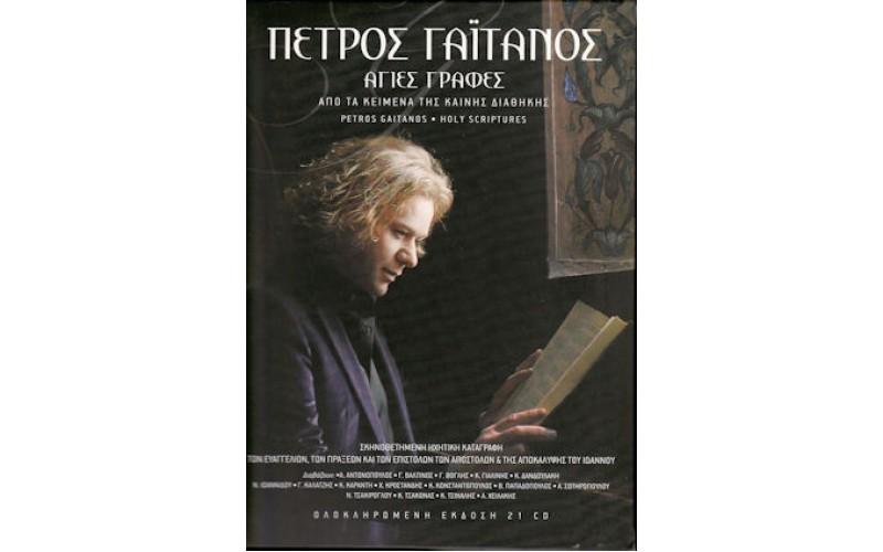 Γαιτάνος Πέτρος - Αγιες Γραφές