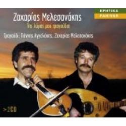 Μελεσανάκης Ζαχαρίας - Της λύρας μου τα τραγούδια