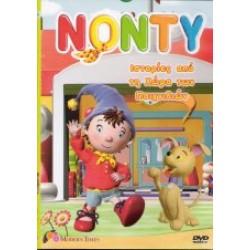 Νόντυ - Ιστορίες από τη χώρα των παιχνιδιών