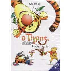 Γουίνυ: Ο Τίγρης, ο Γουίνι και η παρέα τους