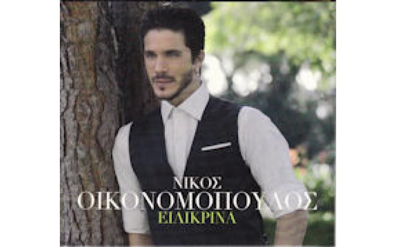Οικονομόπουλος Νίκος - Ειλικρινά