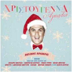 Λουδάρος Αντώνης - Χριστούγεννα αγκαλιά