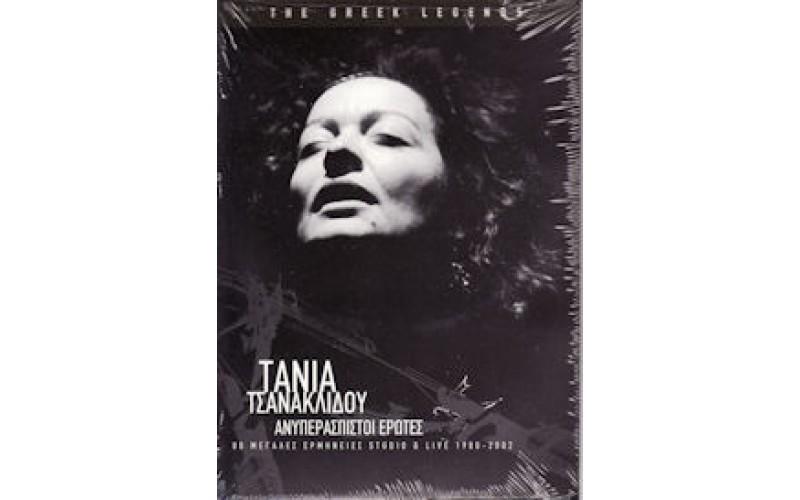 Τσανακλίδου Τάνια - Ανυπεράσπιστοι έρωτες / 80 μεγάλες ερμηνείες studio & live 1980-2002