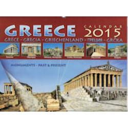 Ημερολόγιο 2015 / Greece 2015 (Vision)