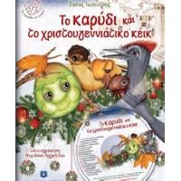 Ιωαννίδης Τάσος - Το καρύδι και το Χριστουγεννιάτικο κέικ