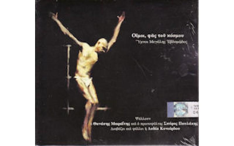 Μωραίτης Θανάσης / Παυλάκης Σπύρος - Οίμοι φως του κόσμου / Υμνοι της Μεγάλης Εβδομάδας