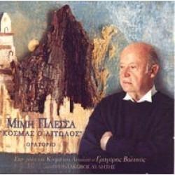 Πλέσσας Μίμης - Κοσμάς ο Αιτωλός