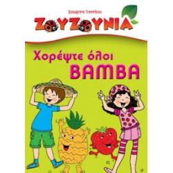 Ζουζούνια - Χορέψτε όλοι Bamba
