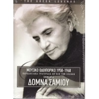 Σαμίου Δόμνα - Μουσικό οδοιπορικό 1958-1968 / Παραδοσιακά τραγούδια απ' όλη την Ελλάδα