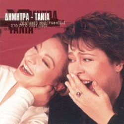 Γαλάνη Δήμητρα / Τσανακλίδου Τάνια - Δήμητρα - Τάνια στο Ζυγό 2001-2
