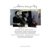 Χατζιδάκις Μάνος - Σκηνική μουσική Ι
