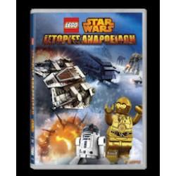 Lego Star Wars: Ιστορίες ανδροειδών Β' μέρος