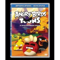 Angry birds toons / Κύκλος Β, Σειρά 1
