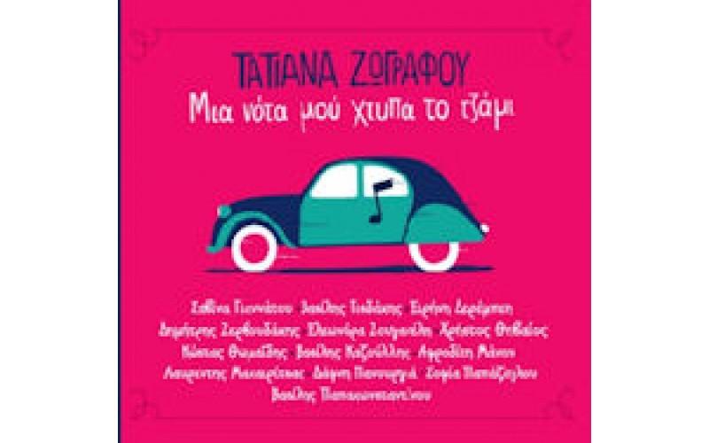 Ζωγράφου Τατιάνα - Μια νότα μου χτυπά το τζάμι