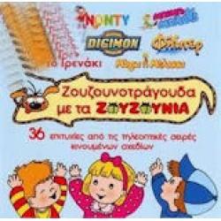 Ζουζούνια - Ζουζουνοτράγουδα